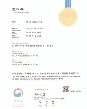 딸기식초 특허