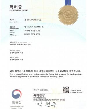 발아현미여주흑초 특허