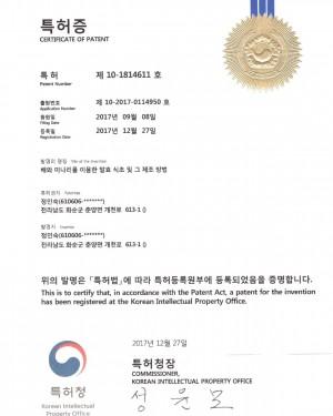배미나리식초 특허