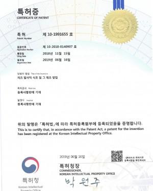 치즈발사믹식초 특허