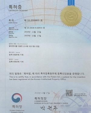 산사배식초 특허