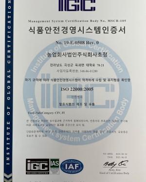 iso22000 식품안전경영시스템 인증서