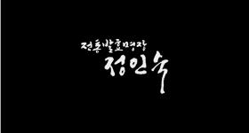 식초보감 유튜브에 업로드 된 '발효명장 정인숙'  많은 시청 바랍니다.