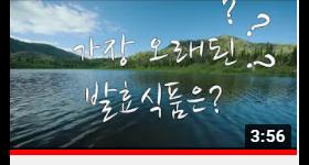 식초보감 유튜브에 업로드 된 '가장 오래된 발효식품은???' 많은 시청 바랍니다.
